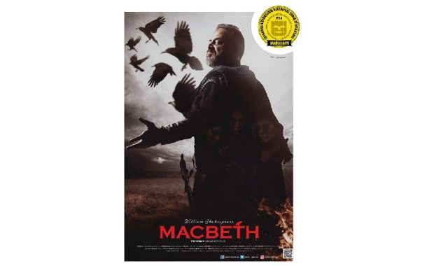 Macbeth - Tiyatro